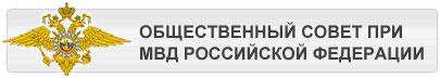 Общественный Совет при МВД РФ